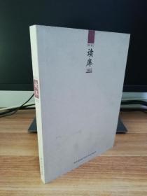 读库 1402