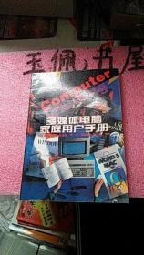 computer  多媒体电脑家庭用户手册