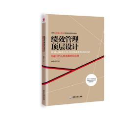 绩效管理顶层设计:用最少的人创造最好的业绩