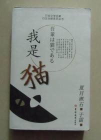【正版】日汉对照·世界名著丛书:我是猫 2009年吉林大学出版社
