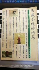 西藏墨脱的诱惑