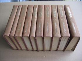 67年一版《涵芬楼秘笈》(全十册,精装32开。)