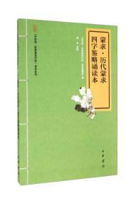 【正版促销】蒙求·历代蒙求 四字鉴略诵读本