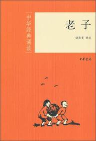 【正版书籍】老子
