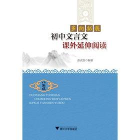 多向拓展  初中文言文课外延伸阅读(八年级)