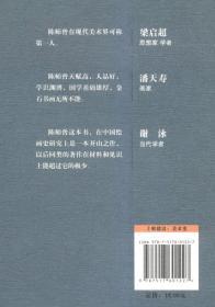 民国大师经典作品集·中国绘画史:简明雅洁的美术史读本