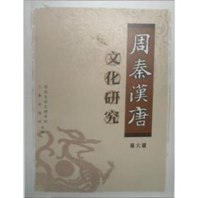 周秦汉唐文化研究(第6辑)