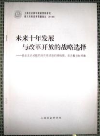 未来十年发展与改革开放的战略选择(复印件)