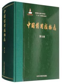中国药用植物志(第九卷)(国家出版基金项目一)