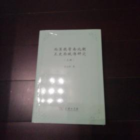 两汉魏晋南北朝正史西域传研究