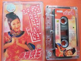 98欢乐中国年 孙悦 幸福快车 磁带