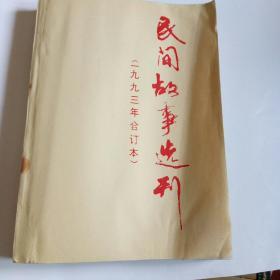 民间故事选刊:1993年1---12月,平装合订本,包邮