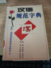 汉语规范字典
