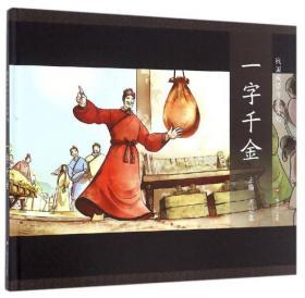 【正版】一字千金 周功鑫主编
