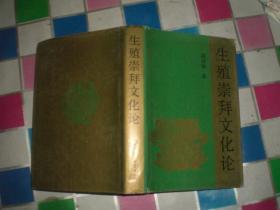 生殖崇拜文化论(90年1版1印2000册)精装