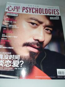 心理月刊2012年第2期(彩印本)