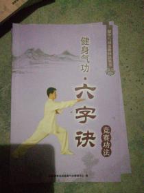 健身气功竞赛功法丛书~健身气功.六字诀