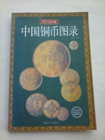 中国铜币图录  2010年版