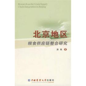 北京地区粮食供应链整合研究
