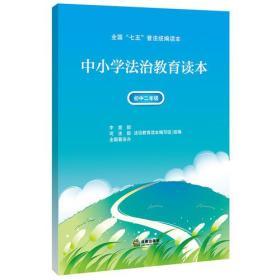 中小学法治教育读本(初中二年级)