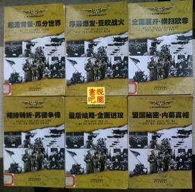 WDC   《第二次世界大战史丛书》(22册合售 馆藏)