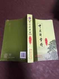 中医新学论