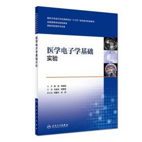 临床诊断影像系列·医学电子学基础实验(供医学影像学专业用)