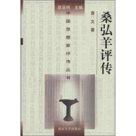 桑弘羊评传 中国思想家评传 精装  晋文 著;匡亚明 编 南京大学出版社 9787305044571
