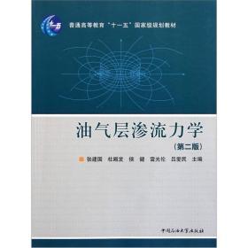 油气层渗流力学 张建国 第二版 9787563628308 石油大学出版社