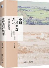 中国土地问题调查 土地权利的底层视角