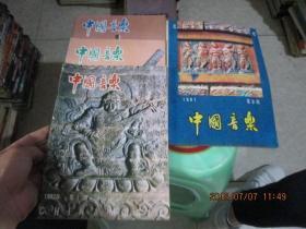 中国音乐1981/3、1982年1.2.4期   共4册合售    货号64-5