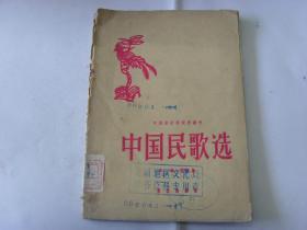 中国音乐研究所丛刊  中国民歌选  第二集 简谱版.