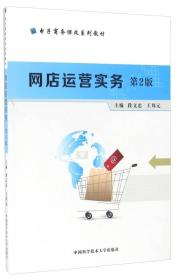 网店运营实务(第2版)/电子商务课改系列教材