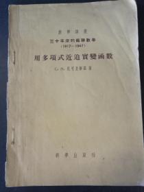 用多项式近迫实变函数·数学译丛·三十年来的苏联数学(1917——1947)