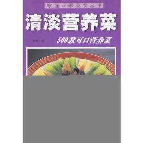 家庭四季美食丛书——清淡营养菜