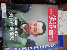 三联生活周刊2014年19期
