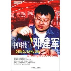 中国技工邓建军