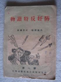 1950年《防奸反特读物》第一期(内多插图,跟连环画似的)