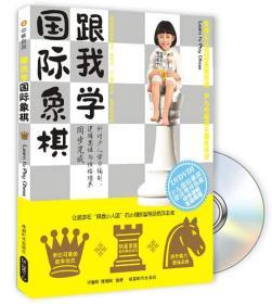 正版二手正版跟我学国际象棋宋慧峰、陈湘闽9787546405612