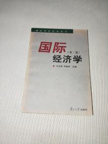 国际经济学(第二版)——通用财经类教材