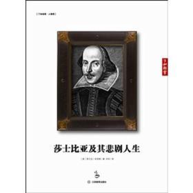 莎士比亚及其悲剧人生