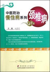 中医防治慢性病系列-颈椎病