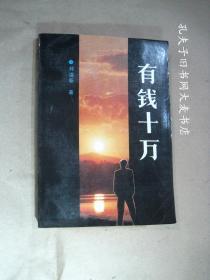 《有钱十万》(已故著名作家钟道新先生早期中短篇小说集)1989年/一版一印