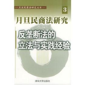 月旦民商法研究反垄断法的立法与实践经验——月旦民商法研究丛书