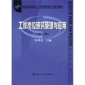 新编高等学校人力资源管理专业系列教材:工作岗位研究原理与应用(第2版)