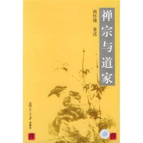 禅宗与道家南怀瑾述复旦大学出版社9787309016628