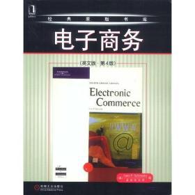 电子商务(英文版.第4版)
