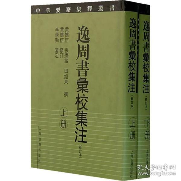 逸周书汇校集注(修订本)