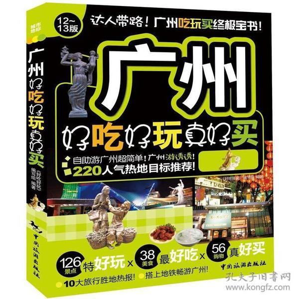 好吃好玩系列:广州好吃好玩真好买(12-13版)