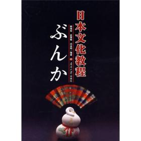 日本文化教程